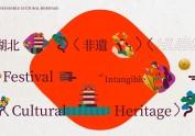 湖北非物质文化遗产系列插画