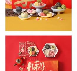 《喜樂東方》春节礼盒 · 知味观x完