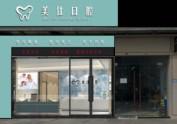深圳牙科诊所设计 口腔诊所设计 口腔