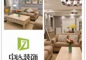 张家界中达装饰专业室内设计高端品质