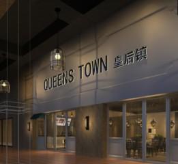 龙华餐厅设计 龙华餐馆设计 龙华餐饮