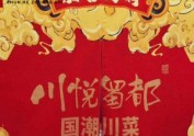 青岛专业设计装修新中式川菜火锅店烧