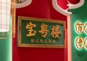 上海宝粤楼餐饮品牌+空间全案设计