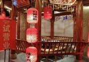 滨州临沂特色川菜馆火锅自助餐厅装修