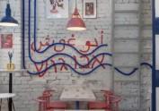 成都餐厅设计丨Abu Ghosh餐厅丨川颂