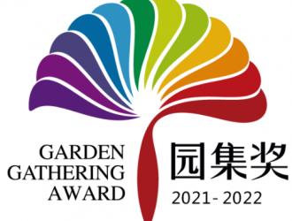"""第六届中国花园设计大奖赛""""园集奖""""的相关图片"""