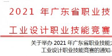 關于舉辦2021年廣東省職業技能大賽工業設計職業技能競賽的通知