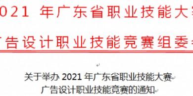 关于举办2021年广东省职业技能大赛广告设计职业技能竞赛的通知