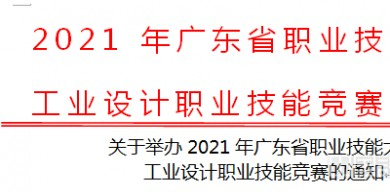 广东省2021工业设计职业技能大赛即将举办