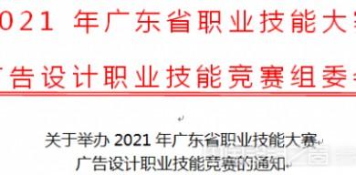 广东省2021广告设计职业技能大赛即将举办