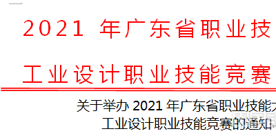 2021年廣東省職業技能大賽——工業設的相關圖片