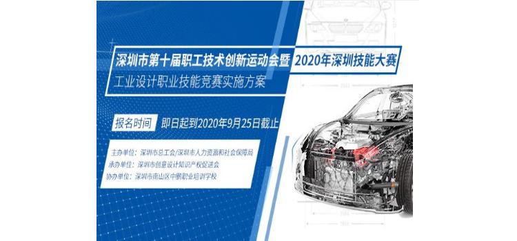 【有獎競賽  2020】深圳市工業設計職業技能競賽公布