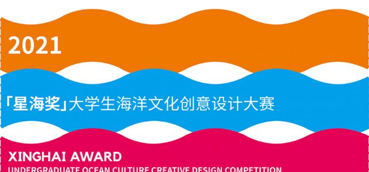 「星海獎」2021 大學生海洋文化創意設計大賽相關圖片