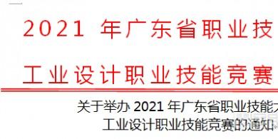 2021年广东省工业设计职业技能竞赛开始报名!