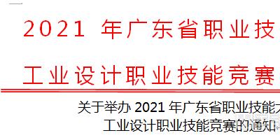 2021年廣東省工業設計職業技能競賽征的相關圖片