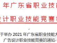 广东省2021年广告设计职业技能竞赛开赛,设计师不容错过!
