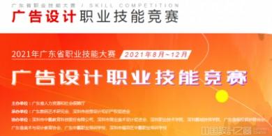 2021年广东广告设计职业技能竞赛等你来报名!