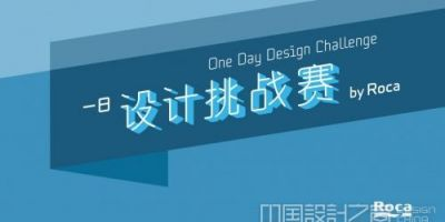 Roca一日设计挑战赛启动 聚焦中国设的相关图片