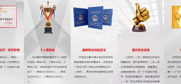 【有獎競賽 2021】深圳市廣告設計職業技能競賽通知相關圖片