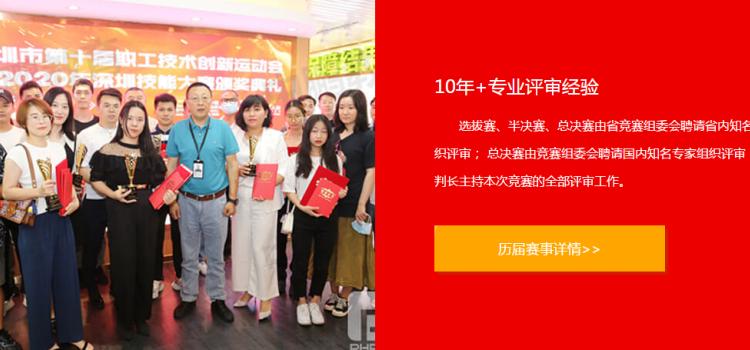 【有奖竞赛  2021】深圳市工业设计职业技能竞赛公布