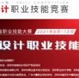 2021广东省工业设计职业技能大赛向您发出邀请!