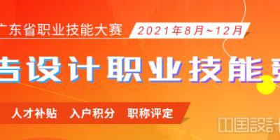 2021廣東省廣告設計職業技能大賽向您發出邀請!