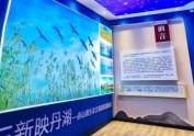 赤山湖生态文明建设展陈馆
