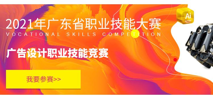 2021广东省广告设计职业技能大赛向您发出邀请!